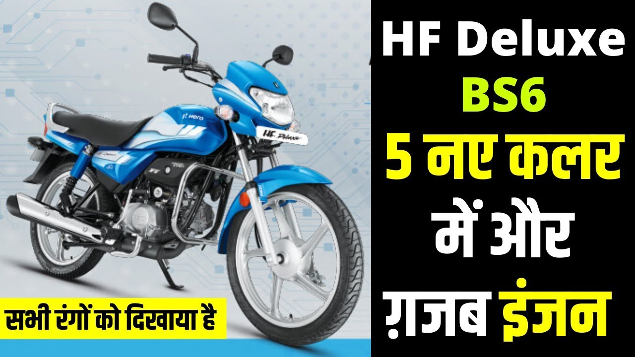 Hf Deluxe Bs6 5 New Colours 2020 Hero Hf Deluxe Bs6 New Colours Bs6 Engine Power Looks Graphics Youtube