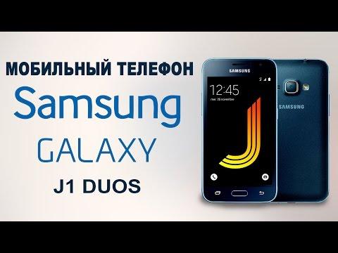 Мобильный телефон Samsung Galaxy J1 2016 Duos SM J120H - видео обзор
