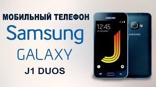 Мобильный телефон Samsung Galaxy J1 2016 Duos SM J120H - видео обзор(Подробные характеристики, фото, отзывы, цена или купить Samsung Galaxy J1 2016 Duos SM J120H в Кишиневе -http://smadshop.md/telefony/mobilnyj-..., 2016-11-29T08:00:21.000Z)