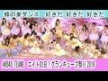 チー厶8 蜂の巣ダンス 好きだ 好きだ 好きだ AKB48 Team8 昼公演 14時半の部 …