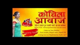 Rajbanshi karna Interview in Nepali Sanchar Radio