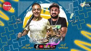 """مهرجان """"وضعى ميسمحليش""""   شواحه  - ايفا الايراني - توزيع حمودي ريمكس   2020"""