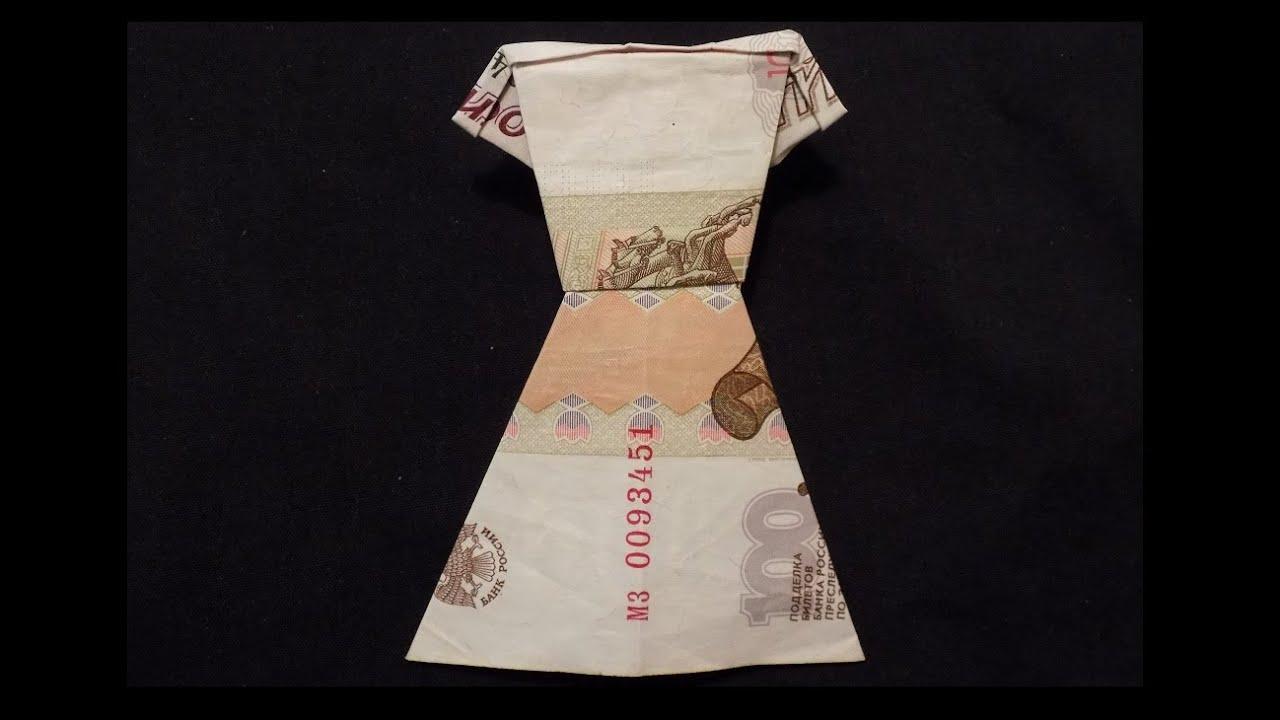 оригами схема денежной рубашки