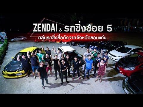 Zendai & รถซิ่งซอย 5 กลุ่มรถซิ่งชื่อดังจากจังหวัดขอนแก่น By BoxzaRacing.com