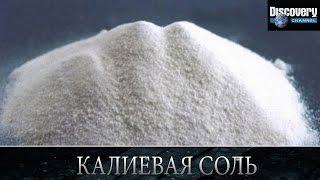 Калиевая соль - Из чего это сделано .Discovery channel