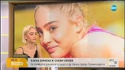Елена Бинева: Щастлива съм от решението си да се откажа от художествената гимнастика