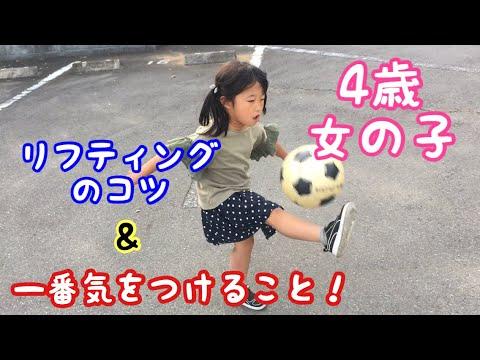 【サッカー練習】リフティングのコツと一番気をつけること!