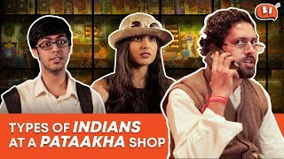 Types Of Indians At A Pataakha Shop | Being Indian