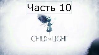 Child of Light Прохождение на русском Часть 10 О мышах и Магне