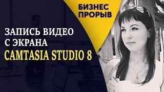 Запись видео с экрана. Видеоурок по работе с программой Camtasia Studio 8