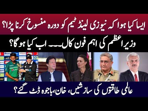 Why New Zealand vs Pakistan Match Cancelled? | عمران خان کی اہم کال | Arif Hameed Bhatti