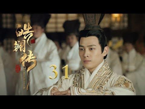 皓镧传 31 | Legend of Hao Lan 31(吴谨言、茅子俊、聂远、宁静等主演)