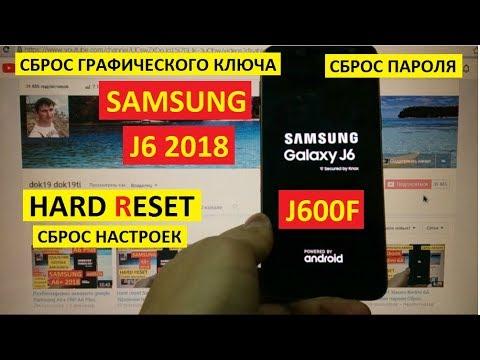 Hard Reset Samsung J6 2018 Удаление пароля J6 Сброс настроек