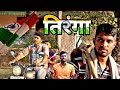 26th january special video tiranga त र ग republic day special the music boy production mp3