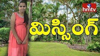 10th Class Girl Student Anusri Goes Missing In Manikonda | Hyderabad | hmtv
