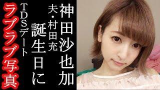 女優の神田沙也加が18日、自身のブログを更新。夫で俳優の村田充の誕生...