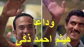 اغنية #احمد_ذكى غناء شيرين عبد الوهاب اعلان مستشفى 500500 مع منى ذكى واحمد حلمى الاصلية بالكلمات