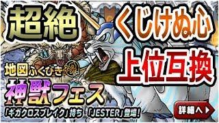 【DQMSL】(ガチャ)デインブレイクめっちゃくじけないマン!! 冒険の書507 thumbnail