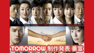 [DRAMA] TOMORROW (TBS, 2008) 制作発表 & 番宣 [일드] 투모로우 (TBS, ...