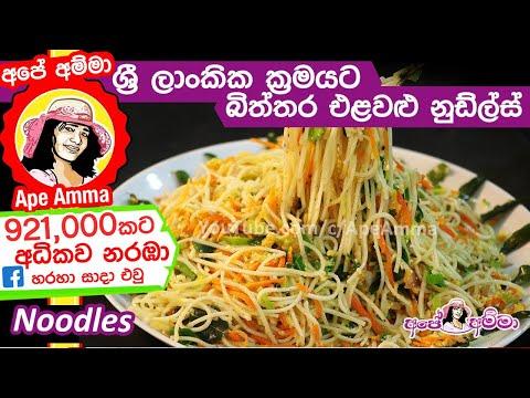 ✔ ශ්රී ලාංකික ක්රමයට බිත්තර එළවළු නුඩ්ල්ස් Sri lankan Style noodles by Apé Amma