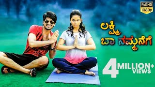 Gambar cover Lakshmi Baa Nammanegae Full Movie - 2019 Kannada Full Movies - Naga Shourya, Avika Gor