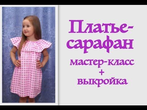 Как сшить летнее платье-сарафан с воланом для девочек. МК. Выкройки
