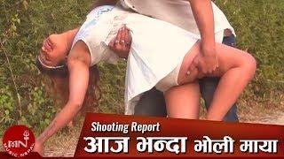 Farak Nepali Comedy Shooting Report || Aaja Bhanda Bholi Maya 2016 by Bimal Adhikari Hd
