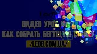 """Видео урок 2  """"КАК СОБРАТЬ БЕГУЩУЮ СТРОКУ"""""""