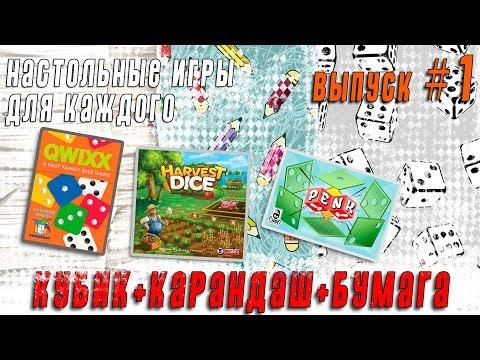 Harvest Dice \ Qwixx \ Penk\ Poker - Выпуск №1
