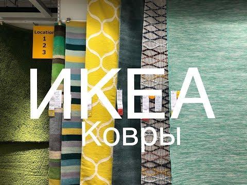 ИКЕА 2018. Ковры. Краткий обзор. Dubai IKEA 2018