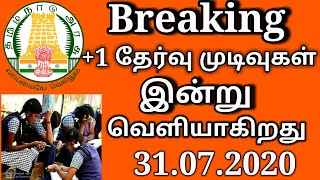 TN +1 result 2020: Tamil Nadu Class 11th TN Plus One results to be announced 31.07.2020