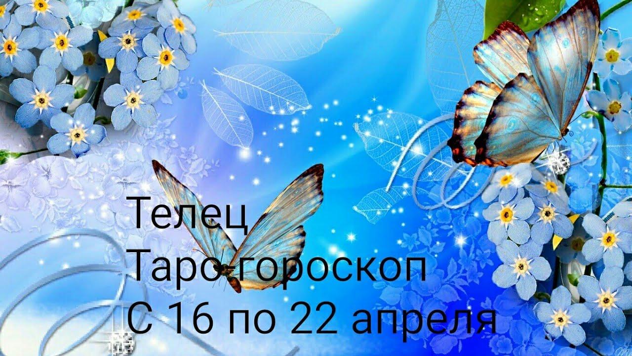 Телец Таро прогноз с 16 апреля по 22 апреля