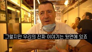 이탈리아 스테이크 맛집 피렌체 마리오식당 방문기 (feat.호날두, 유벤투스)