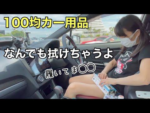 車好き女子100均のカー用品を試す ガラスクリーナー スマホホルダー 掃除用品 ダイソー セリア 改造しすぎて腕がムキムキになった(汗)WRX S4
