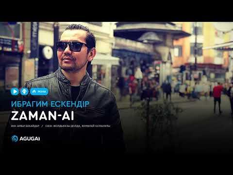 Ибрагим Ескендiр - Заман-ай (аудио)
