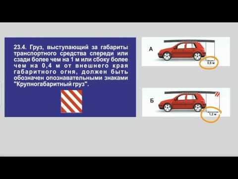Задача 2 – Раздел 23 ПДД «Перевозка грузов».