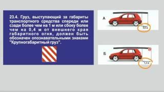 видео Правила перевозки длинномерных грузов