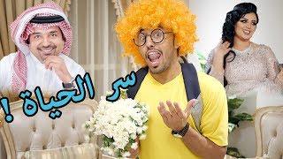 حمزة حافظ - أغنية المدرسة  (سر الحياة 2020 ) 🥺♥️
