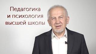 Педагогика и психология высшей школы ⚪  Магистратура МГПУ