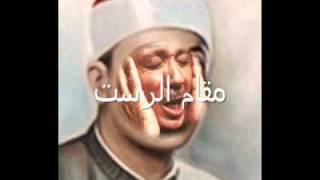المقامات بصوت الشيخ عبد الباسط عبد الصمد