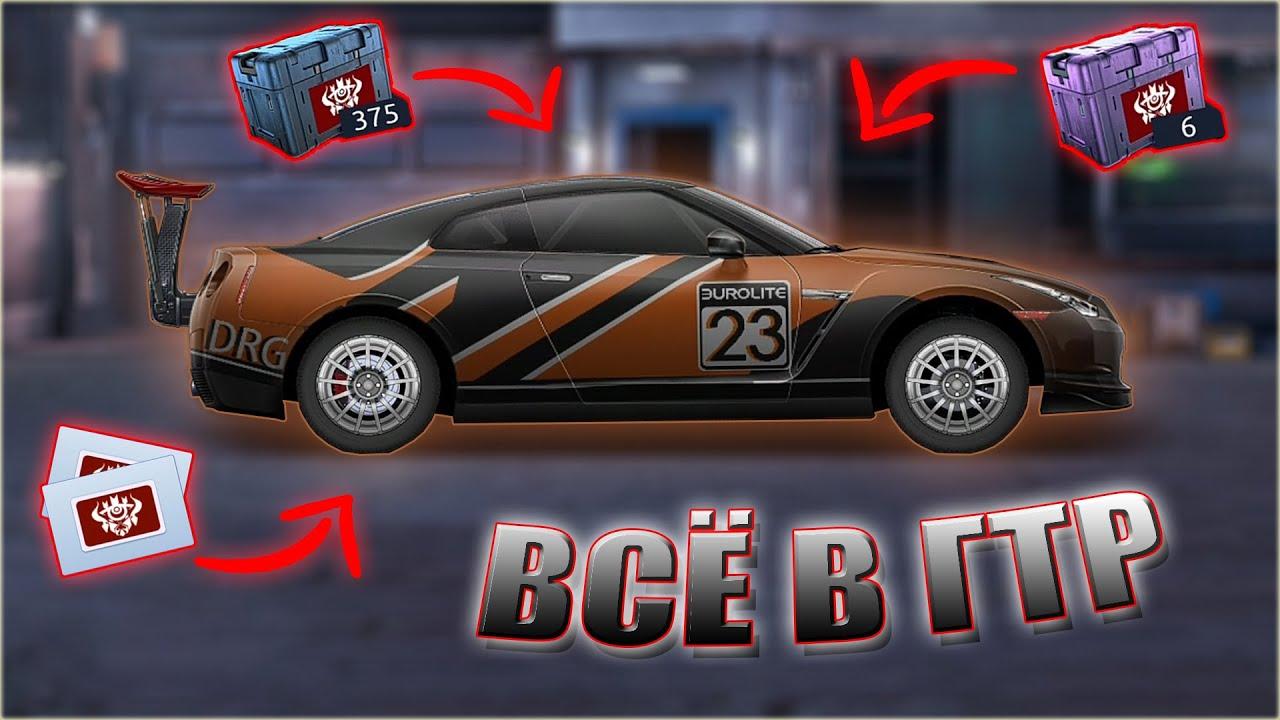 Drag Racing: Уличные гонки | ПОКАЧКА ГТРА СЕТОМ 375 ЯЩИКОВ + 4 МОДА | КАК СОБРАТЬ МОД