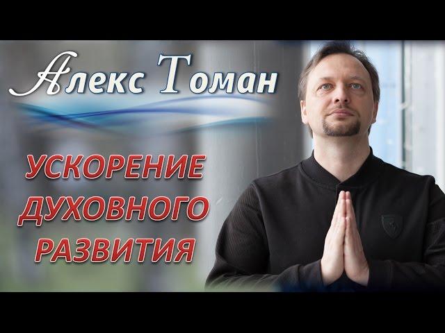 Алекс томан гдз