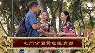 13/12《國家級任務》第84集 屯門公園「黃色」經濟圈