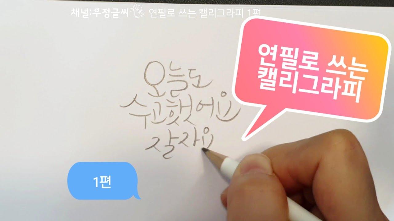 연필 캘리그라피 글씨체 1편 우정글씨