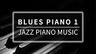 블루스 피아노 음악 모음 - 1. 블루스 솔로 카피 할만한 음악