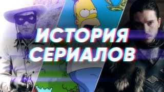 Краткая история СЕРИАЛОВ