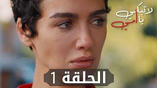 مسلسل لا تبكي يا أمي | الحلقة 1