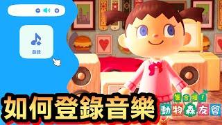 【集合啦!動物森友會】7-如何登錄音樂?(Animal Crossing) (2020)