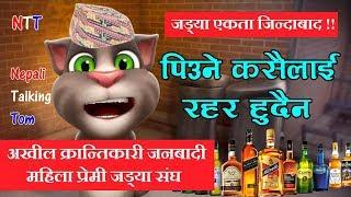 Nepali Talking Tom - Marne Kasailai Rahar Hudaina Song - Talking Tom Nepali Comedy Video