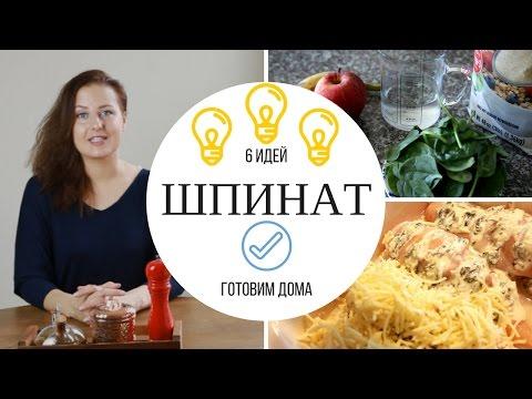 6 ИДЕЙ | РЕЦЕПТЫ СО ШПИНАТОМ | Как вкусно приготовить шпинат | ГОТОВИМ ДОМА
